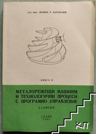 Металорежещи машини и технологични процеси с програмно управление. Книга 2