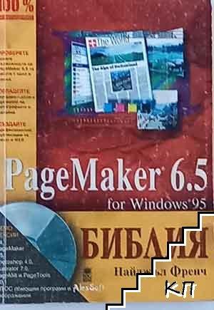 PageMaker 6.5. Библия