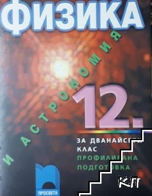 Физика и астрономия за 12. клас