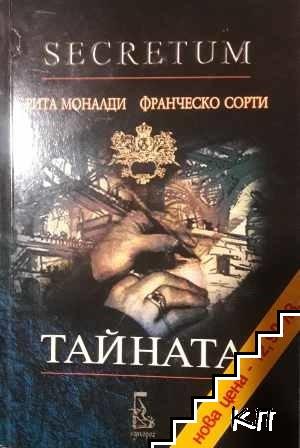 Тайната + CD