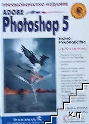 Adobe Photoshop 5. Професионално издание
