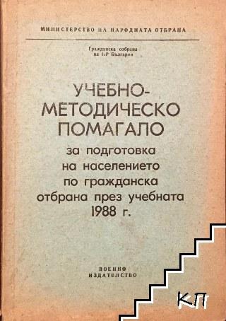 Учебно-методическо помагало за подготовка на населението по гражданска отбрана през учебната 1988 г.
