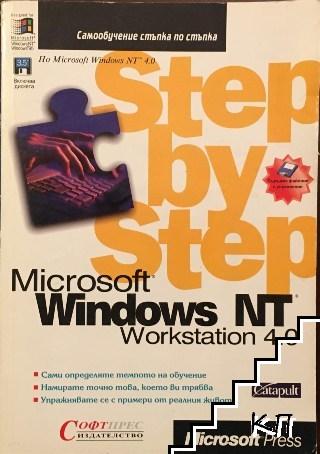 Microsoft Windows NT Workstation Версия 4.0