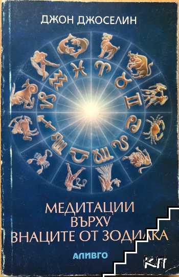 Медитации върху знаците от зодиака