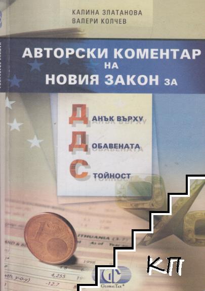 Авторски коментар на новия закон за данък върху добавената стойност