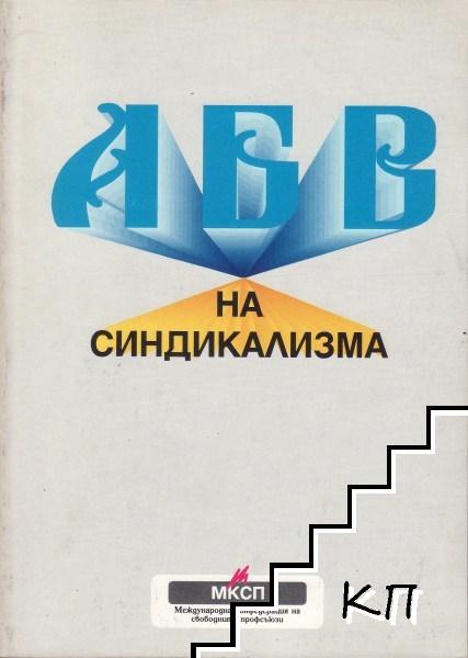 АБВ на синдикализма
