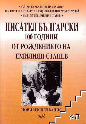 Писател български: 100 години от рождението на Емилиян Станев