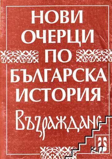 Нови очерци по българска история: Възраждане