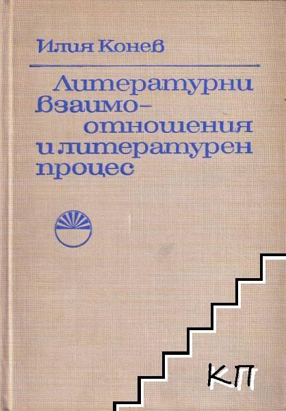 Литературни взаимоотношения и литературен процес