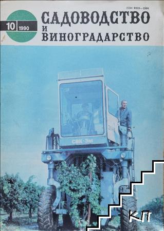 Садоводство и виноградарство. Вып. 10 / 1990