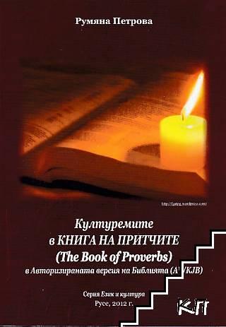 Културемите в Книгата на притчите (The Book of Proverbs) в Авторизираната версия на Библията (AV/KJB)