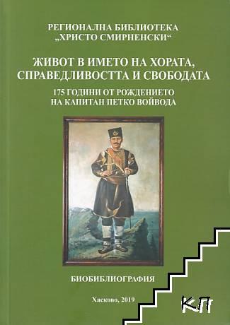 Живот в името на хората, справедливостта и свободата: 175 години от рождението на капитан Петко Войвода