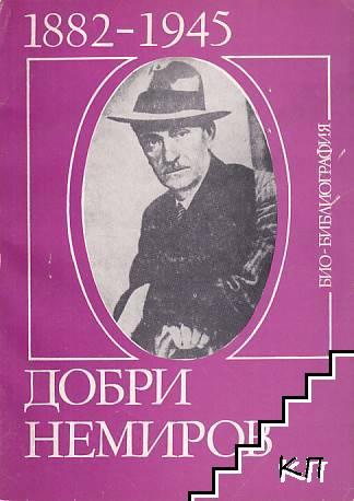 Добри Немиров 1882-1945