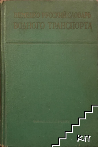Немецко-русский словарь водного транспорта