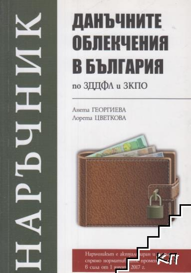 Данъчните облекчения в България по ЗДДФЛ и ЗКПО