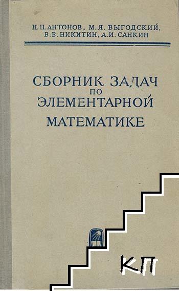 Сборник от задач по елементарной математике
