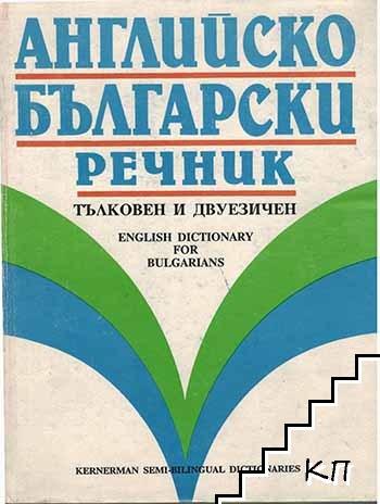 Английско-български речник - тълковен и двуезичен
