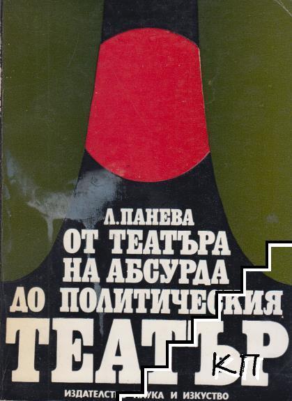 От театъра на абсурда до политическия театър