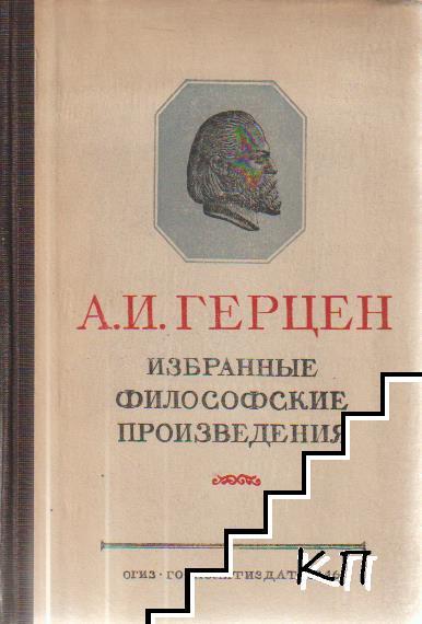 Избранные философские произведения в двух томах. Том 1-2