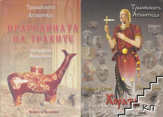 Тракийската Атлантида. Книга 1-3