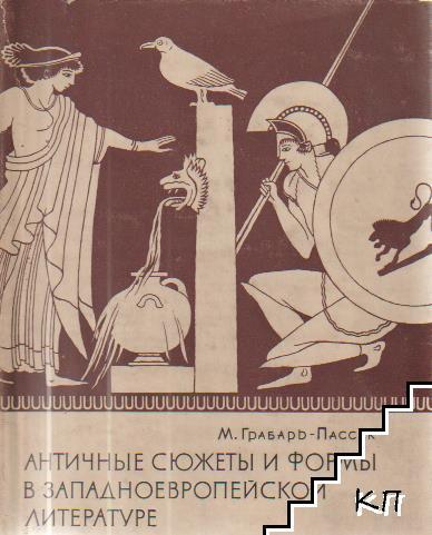 Античные сюжеты и формы в западноевропейской литературе