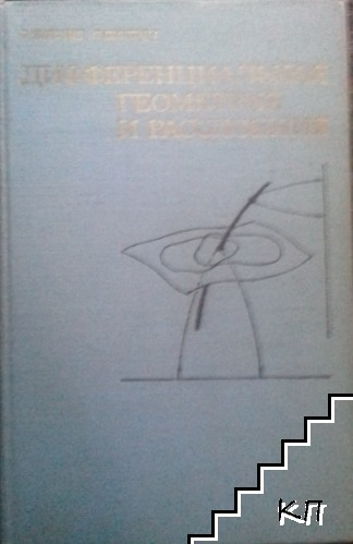 Дифференциальная геометрия и расслоения