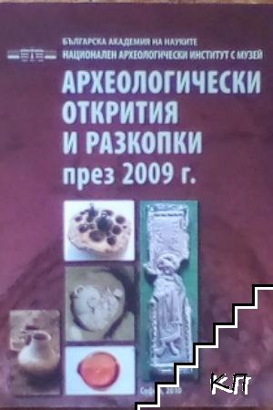 Археологически открития и разкопки през 2009 година