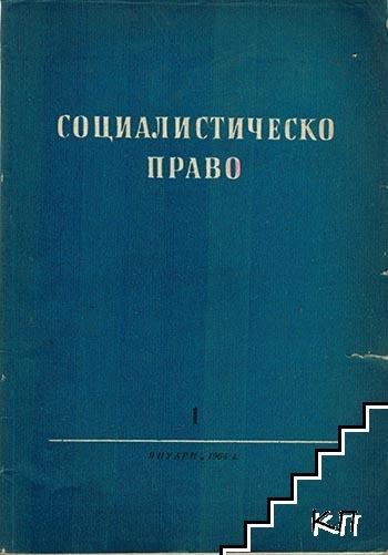 Социалистическо право. Бр. 1 / 1964