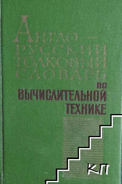 Англо-русский толковый словарь по вычислительной технике