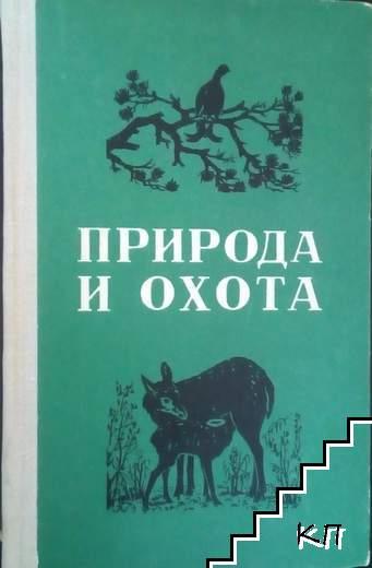 Природа и охота