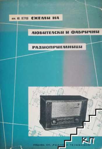 Схеми на любителски и фабрични радиоприемници