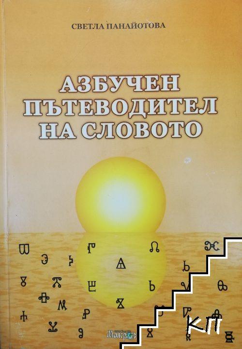 Азбучен пътеводител на словото