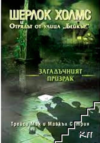 """Шерлок Холмс и отрядът от улица """"Бейкър"""""""