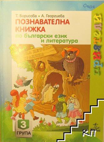 Познавателна книжка по български език и литература