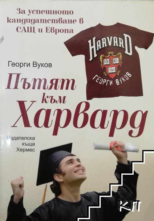 Пътят към Харвард