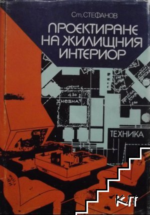 Проектиране на жилищния интериор