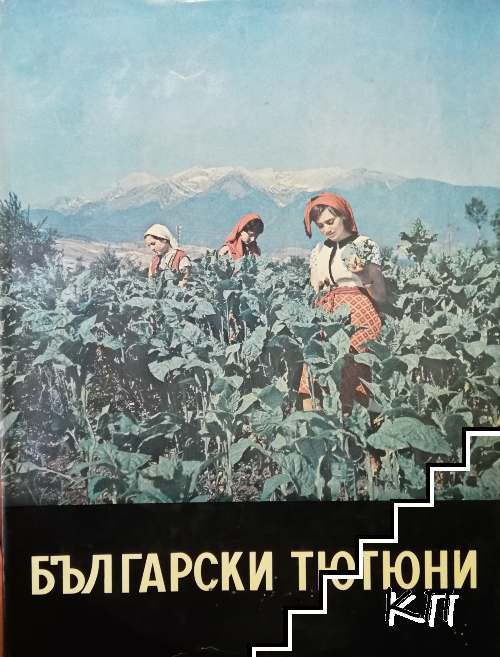 Български тютюни