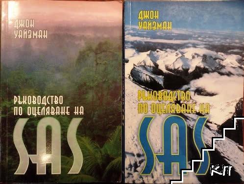 Ръководство по оцеляване на SAS. Книга 1-2