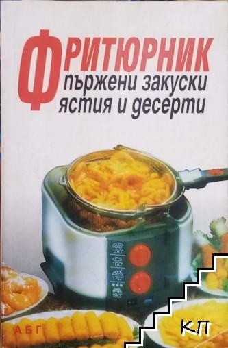 Фритюрник - пържени закуски, ястия и десерти