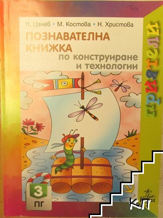 Познавателна книжка по конструиране и технологии за 3. подготвителна група