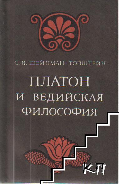 Платон и ведийская философия