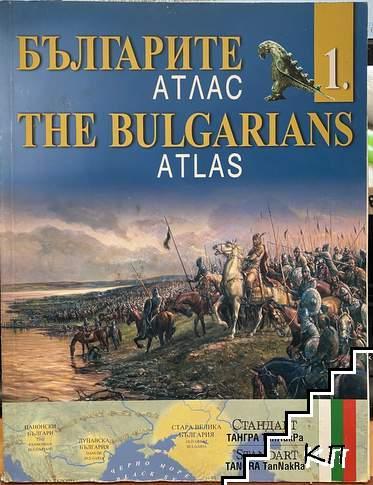 Българите. Атлас. Дял 1 / The Bulgarians. Atlas. Part 1