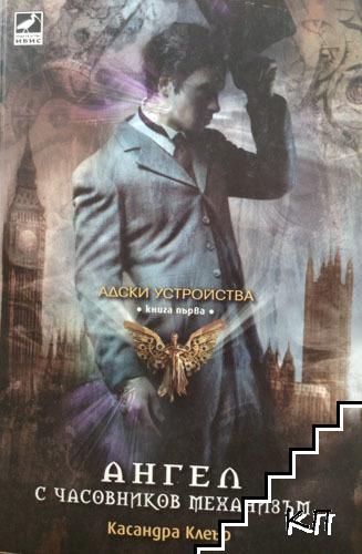 Адски устройства. Книга 1: Ангел с часовников механизъм
