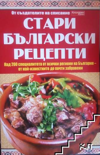 Стари български рецепти