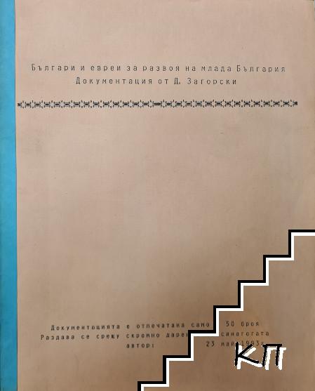 Българи и евреи за развоя на млада България