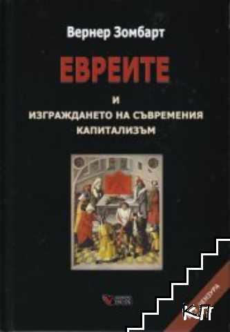Евреите и изграждането на съвременния капитализъм