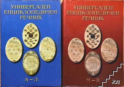 Универсален енциклопедичен речник. Том 1-2