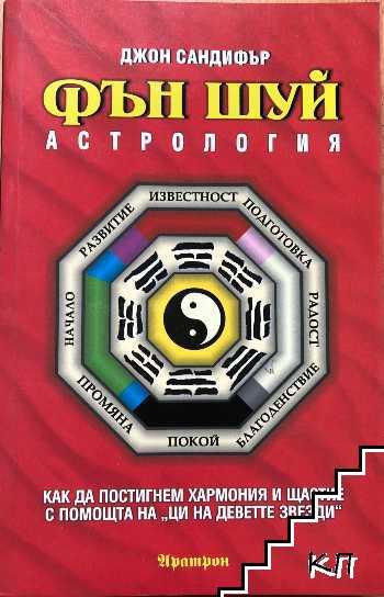 Фън Шуй астрология