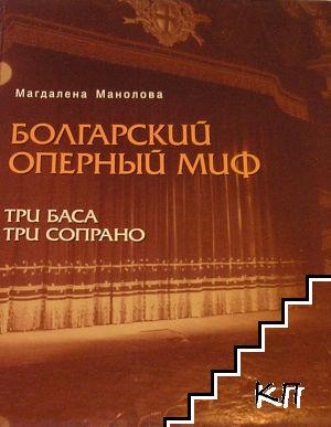Болгарский оперный миф: Три баса, три сопрано