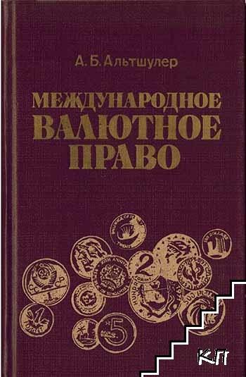 Международное валютное право